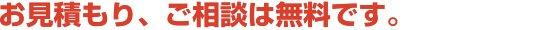 北海道,江別市,フリューゲルホルン,修理
